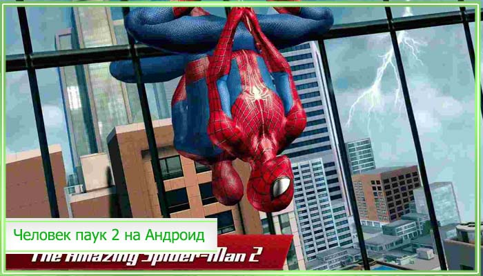 the amazing spider man 2 android