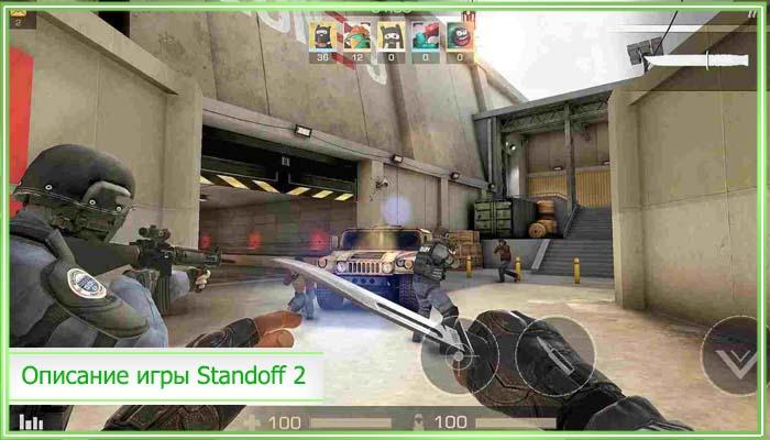 standoff 2 играть