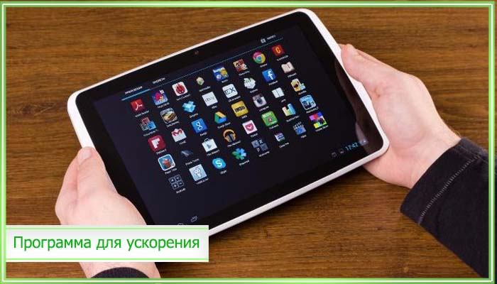 ускоритель для планшета андроид скачать бесплатно