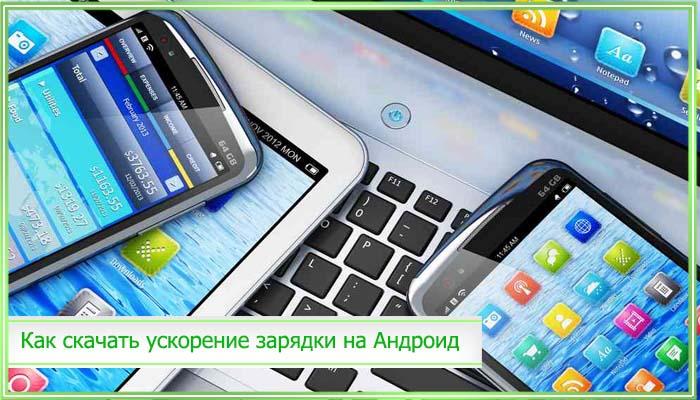 ускорить зарядку телефона андроид программа