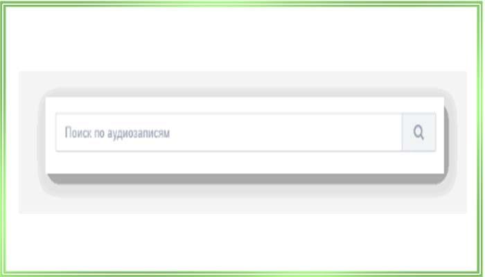 сделать «Поиск по аудиозаписям», послушать из Вконтакте интересующую композицию