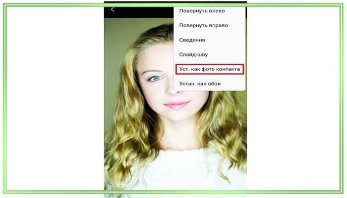 как установить фото на контакт в телефоне самсунг