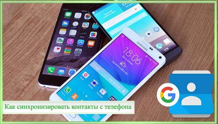 как синхронизировать контакты с google на android samsung