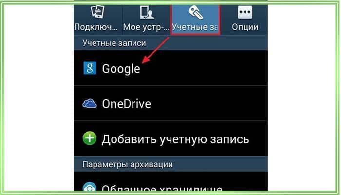 как синхронизировать контакты с телефона на google аккаунт samsung