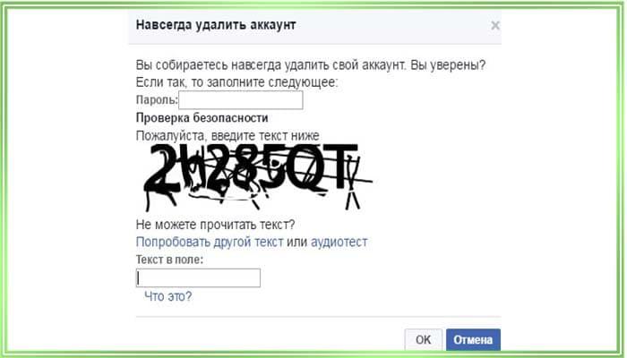 фейсбук удалить аккаунт навсегда пошагово с телефона