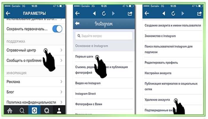 как удалить профиль в инстаграме через телефон