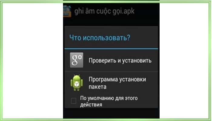 как установить приложение на андроид с компьютера на sd карту