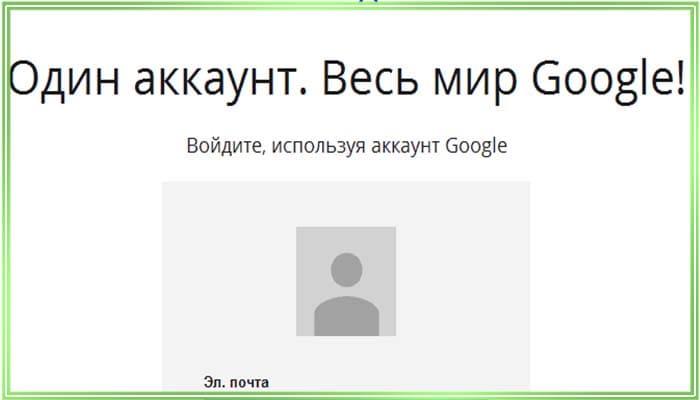 как выйти из гугл плей на телефоне андроид
