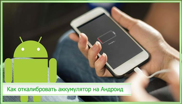 приложение для калибровки батареи андроид