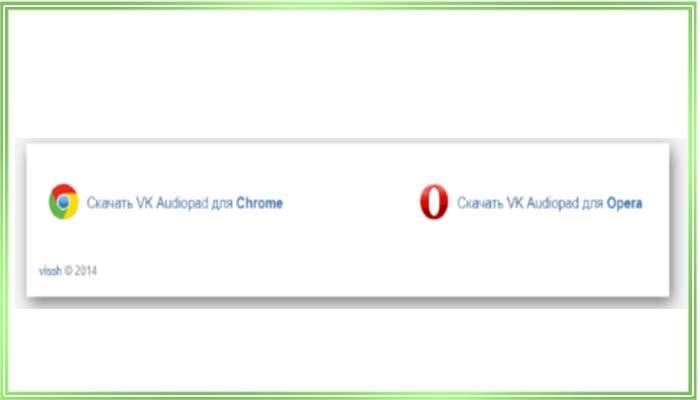 для компьютерного браузера под названием VK Audiopad позволяет использовать песни без необходимости входа в профиль