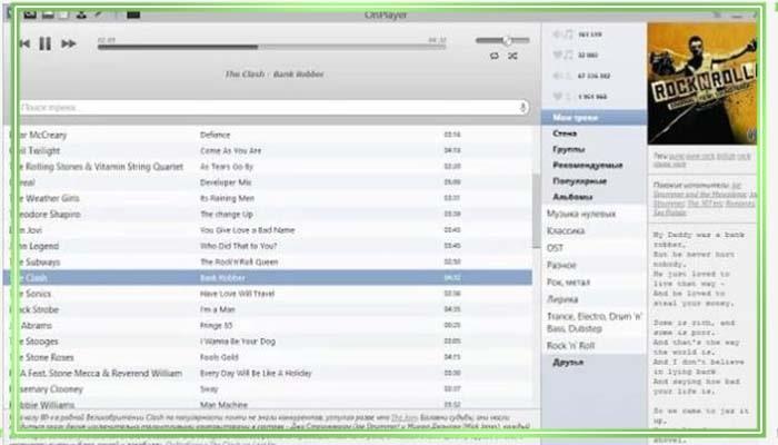 слушать музыку на компьютере из вк