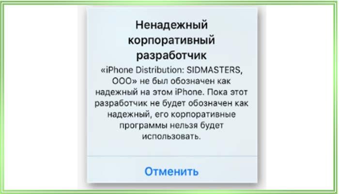 после перекачки на Вашем Айфоне высветится сообщение