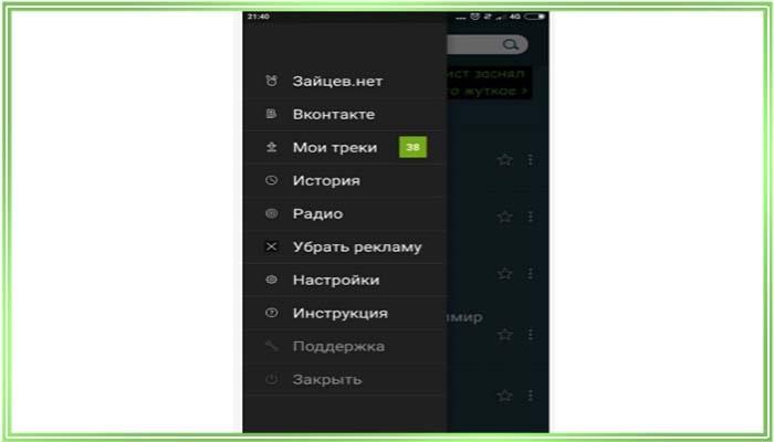 соцсети Zaycev.ne