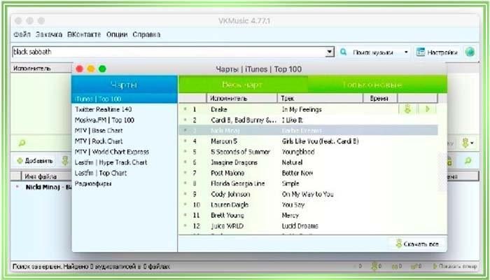 программа для скачивание музыки VKMusic