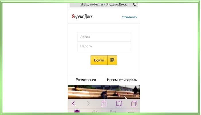 найдите disk.yandex.ru и авторизуйтесь на сайте