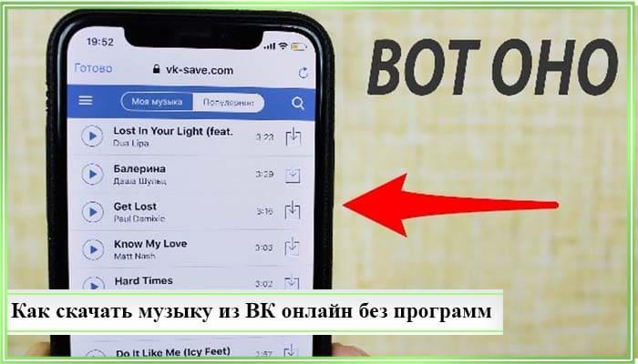 скачать музыку бесплатно вконтакте с моей страницы без программ онлайн