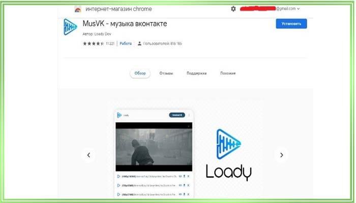 приложение MusVK