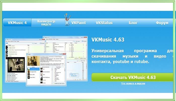 скачать музыку vkmusic