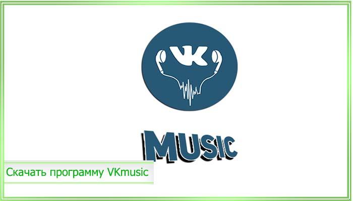 скачать музыку из вк программа vkmusic