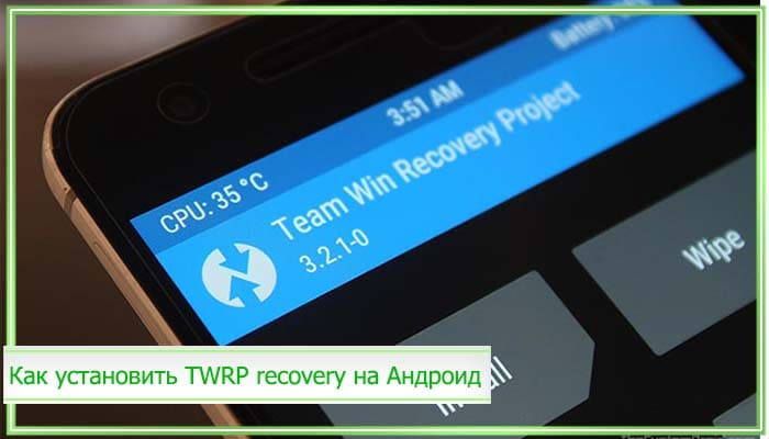 как установить twrp recovery на xiaomi redmi note 4x