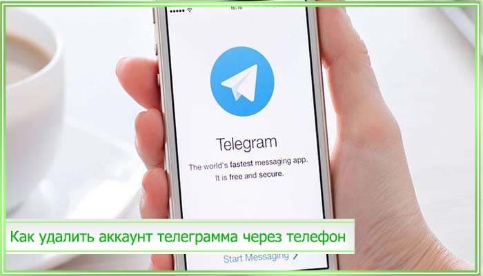 удалить аккаунт телеграмма в телефоне навсегда