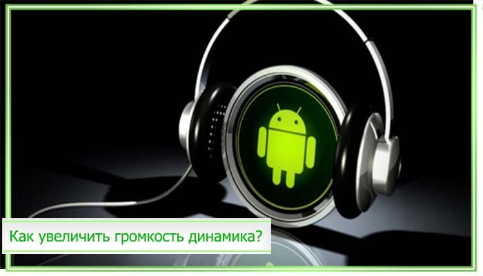 увеличить громкость динамика на телефоне android через инженерное меню