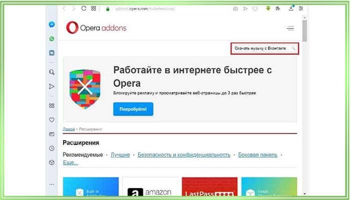 в магазине (Opera addons) в поисковой строке введите (Скачать музыку с Вконтакте)