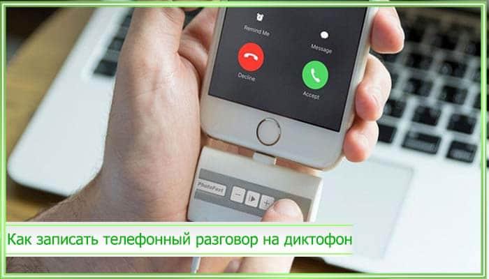 как записать телефонный разговор на диктофон в телефоне