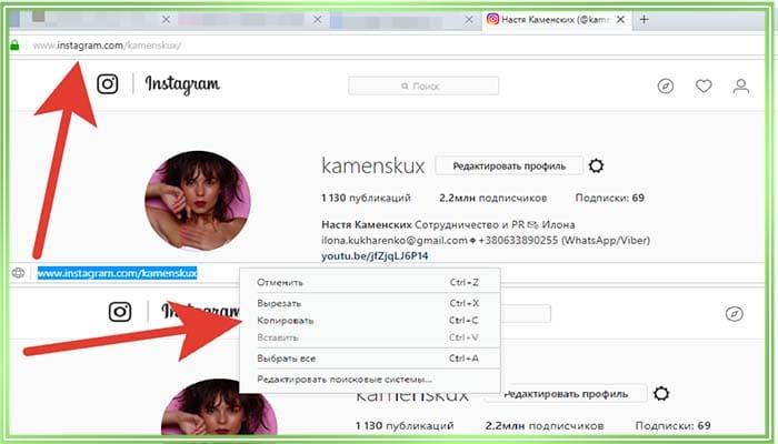 как скопировать ссылку на аккаунт в инстаграм через пк