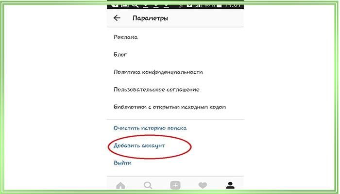 как сделать второй аккаунт в инстаграм с одного телефона на один номер