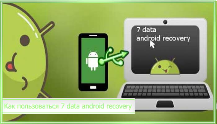 7 data android recovery не видит телефон отладка по usb включена