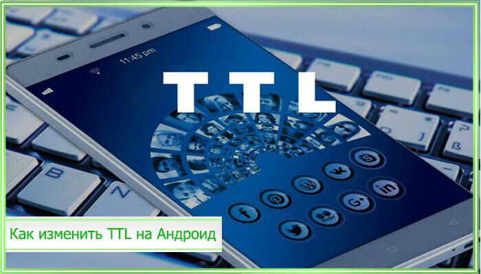 Как изменить TTL на андроиде