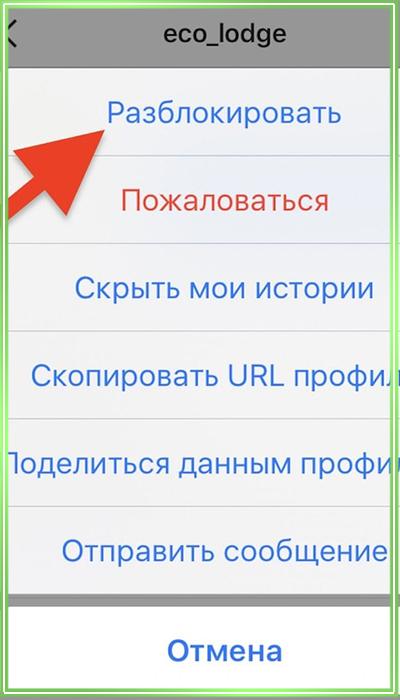 Как разблокировать пользователя в инсте