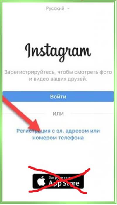 Регистрация в инстаграм на андроиде