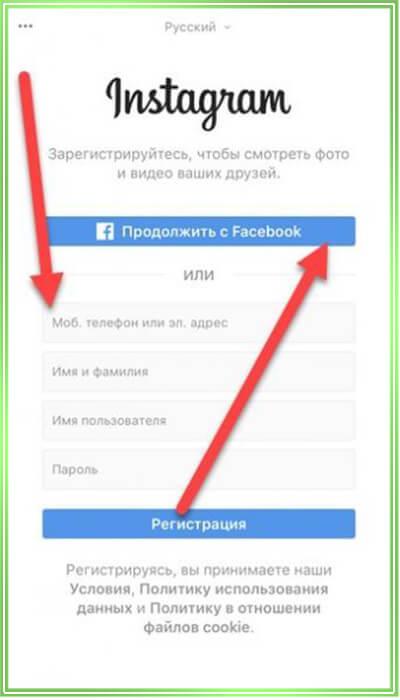 Регистрация в инстаграм на телефоне