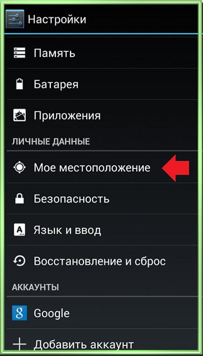 Все о геолокации на телефоне Андроид