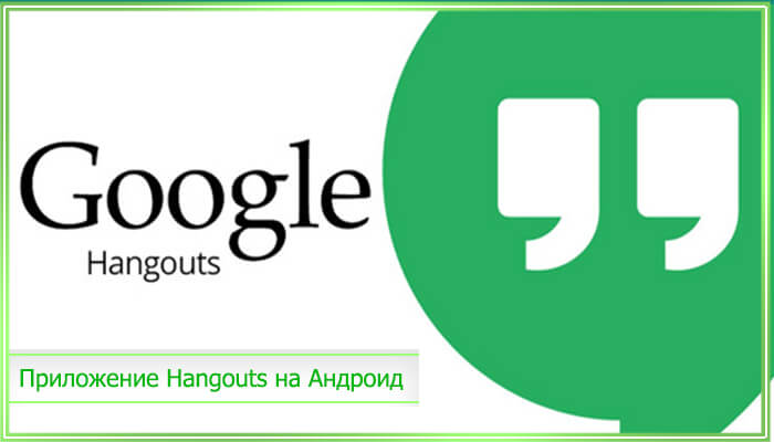 что за приложение hangouts на андроид