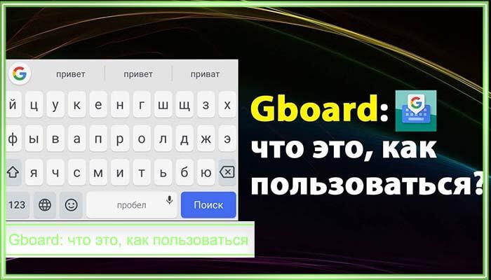 gboard что это за программа на андроид