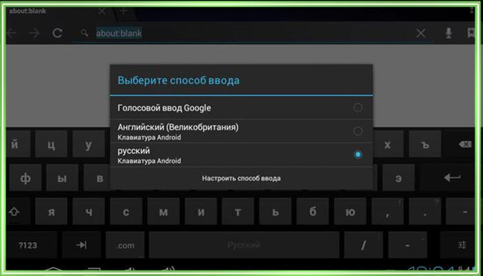 как на клавиатуре андроид поменять язык