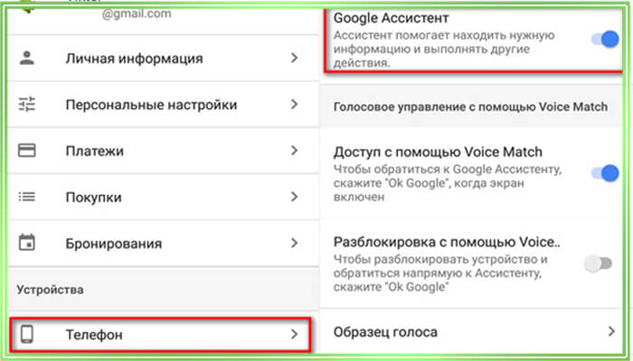как отключить голосовой помощник гугл