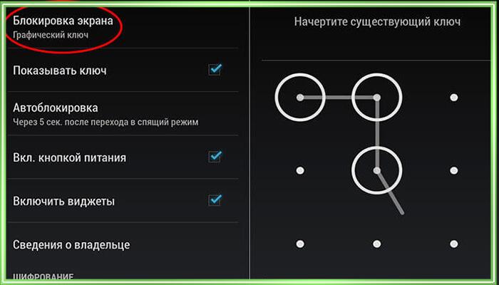 как разблокировать андроид графический ключ