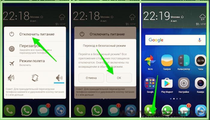 как удалить рекламный вирус с андроида на телефоне