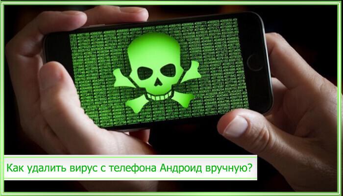 как удалить вирус с телефона андроид вручную бесплатно