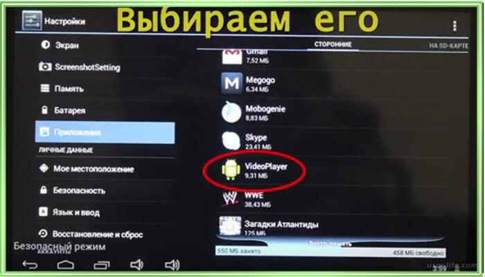 как удалить вирус с телефона андроид вручную