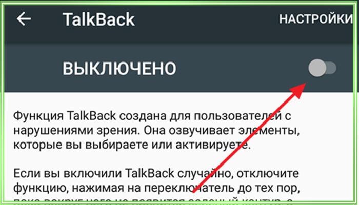 как выключить функцию talkback на андроид