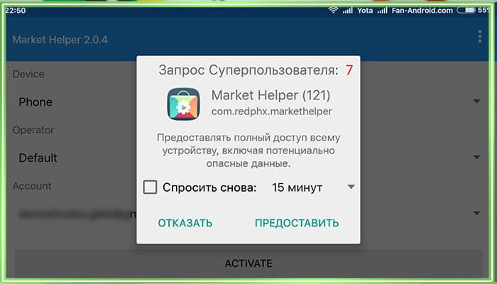 приложение больше не совместимо с вашим устройством