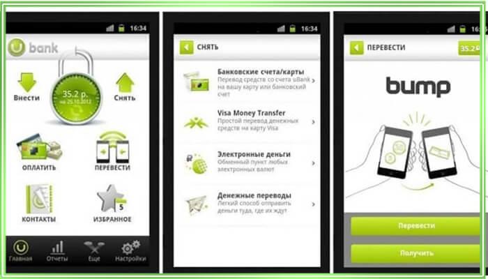 приложение ubank на андроид что это