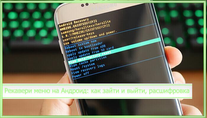 рекавери меню андроид на русском