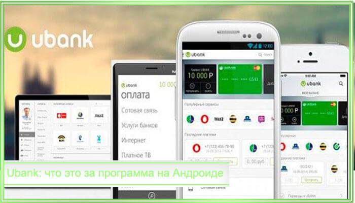 ubank что это за программа на андроид