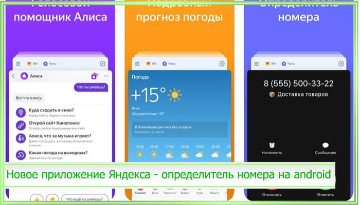 яндекс определитель номера android